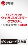 ウイルスバスター クラウド + デジタルライフサポート プレミアム ダウンロード 3年版