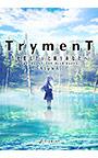 TrymenT ―今を変えたいと願うあなたへ― AlphA編【全年齢向け】