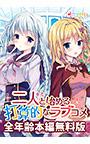 【0円】二人と始める打算的なラブコメ 全年齢本編無料版
