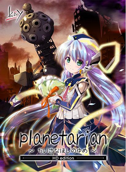 Photo of planetarian 〜ちいさなほしのゆめ〜 HDエディション【全年齢向け】