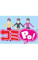 コミPo! データコレクションVol.1「服装バリエーション 1 私服(女)」