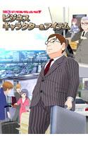 コミPo! データコレクションVol.7『ビジネスキャラクター&アイテム』