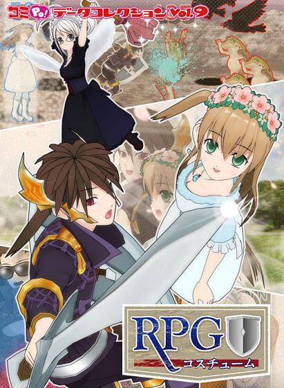 コミPo! データコレクションVol.9『RPGコスチューム』