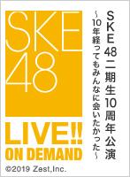 【リバイバル配信】2019年3月29日(金) SKE48二期生10周年公演 ~10年経ってもみんなに会いたかった~