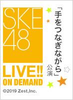 2020年1月16日(木) PlayBack!!!!! 「手をつなぎながら」公演