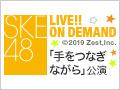 【実況音声付/月額特典】2019年8月6日(火) 「手をつなぎながら」公演