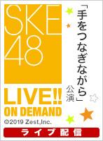【ライブ】1月12日(日)13:00~ 「手をつなぎながら」公演