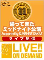 【ライブ】10月5日(土) 帰ってきたミッドナイト公演Supported by SUNSHINE SAKAE