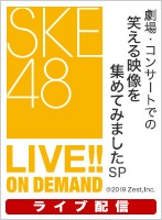 【ライブ】3月31日(火) 劇場・コンサートでの笑える映像を集めてみましたSP