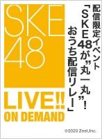 【SKEおうち配信リレー】研究生企画+10期企画(振り入れ+披露)+エンディング