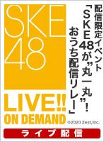 """【ライブ】配信限定イベント「SKE48 が""""丸一丸""""(まるいちがん)!おうち配信リレー」"""