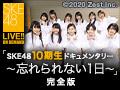 「SKE48 10期生ドキュメンタリー~忘れられない1日~」完全版