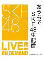 2020年5月18日(月) おうちでSKE48生配信 チームE「出演メンバー実は5人?!あと1人はだ~れだ? ~チームEと楽しいおうち時間!~」
