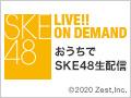 2020年5月12日(火) おうちでSKE48生配信 「チームSオンラインパジャマパーティー~すぎチルの集い~」
