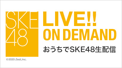 【ライブ】6月4日(木) おうちでSKE48生配信 チームE「推し麺処チームE」
