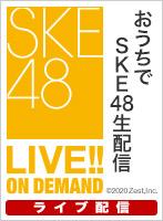 【ライブ】2020年5月25日(月) おうちでSKE48生配信 チームKII「今夜はJoin us!」