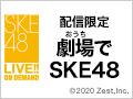 2020年6月17日(水) 配信限定 劇場(おうち)でSKE48「みんなが知ってるゲームなのに!?」