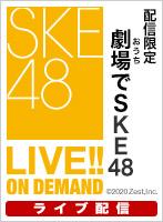 【ライブ】6月23日(火) 配信限定 劇場(おうち)でSKE48「すぎチル勧誘会~新たなすぎチル!?杉山を愛でる会~」