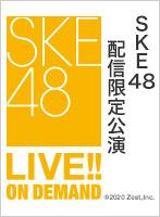 2020年10月16日(金) SKE48 配信限定公演 チームS「重ねた足跡」公演