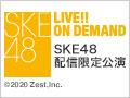 2020年7月8日(水) SKE48 配信限定公演 チームE「SKEフェスティバル」公演