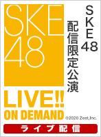 【ライブ】8月1日(土) SKE48 配信限定公演 チームS「重ねた足跡」公演