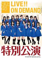 【リバイバル配信】2012年12月9日(日) 「SKE48専用劇場オープン」特別公演
