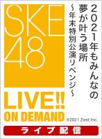 【ライブ】2月17日(水)18:00~ このメンバーでユニット公演やっちゃいます