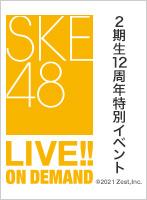 2021年3月29日(月) 2期生12周年特別イベント