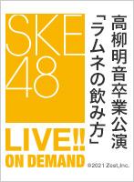 2021年4月27日(火) 高柳明音卒業公演「ラムネの飲み方」