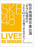 2021年4月29日(木) 松井珠理奈卒業公演「本当に珠理奈はSKE48から卒業できるのか?」