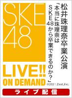 【ライブ】4月29日(木) 松井珠理奈卒業公演「本当に珠理奈はSKE48から卒業できるのか?」