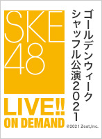 2021年5月3日(月)12:00~ 「重ねた足跡」公演