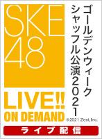 【ライブ】5月2日(日) 「SKEフェスティバル」公演