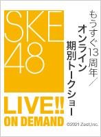 2021年9月18日(土) もうすぐ13周年/オンライン期別トークショー 9期生