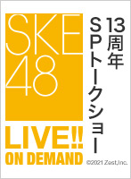 2021年10月5日(火) 13周年SPトークショー ~ガイシホールで予定していた重大発表ここでします!SP~
