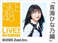 【月額特典】SKE48 9期生 昇格メンバー7名の公演自己紹介を一挙公開! 青海ひな乃編