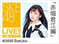 【月額特典】SKE48 9期生 昇格メンバー7名の公演自己紹介を一挙公開! 赤堀君江編