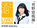【月額特典】SKE48 9期生 昇格メンバー7名の公演自己紹介を一挙公開! 荒野姫楓編