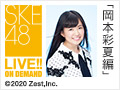 【月額特典】SKE48 9期生 昇格メンバー7名の公演自己紹介を一挙公開! 岡本彩夏編