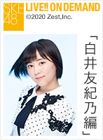 【月額特典】SKE48 9期生 昇格メンバー7名の公演自己紹介を一挙公開! 白井友紀乃編