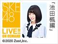 【月額特典】SKE48 9期生 昇格メンバー7名の公演自己紹介を一挙公開! 池田楓編