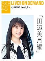 【月額特典】SKE48 9期生 昇格メンバー7名の公演自己紹介を一挙公開! 田辺美月編