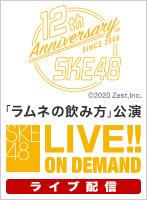 【月額特典】【ライブ】SKE48 12th Anniversary Fes 2020 ~12公演一挙披露祭~「ラムネの飲み方」公演