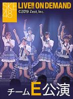 2017年4月11日(火) PlayBack!!!!! チームE「SKEフェスティバル」公演
