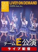 【ライブ】1月14日(月) チームE「SKEフェスティバル」公演
