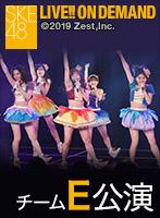 2019年5月4日(土)13:00~ チームE「SKEフェスティバル」公演