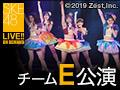 2019年9月30日(月) チームE「SKEフェスティバル」公演 後藤楽々 劇場最終公演