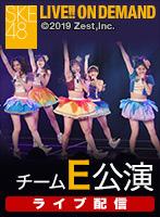 【ライブ】12月9日(月) チームE「SKEフェスティバル」公演