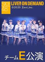 2021年1月20日(水) チームE「SKEフェスティバル」公演