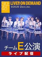 【ライブ】2月15日(月) チームE「SKEフェスティバル」公演